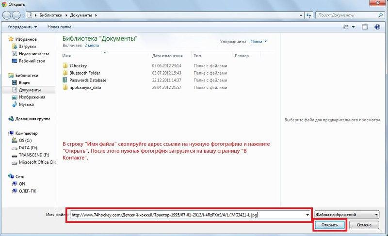 Загрузка фотографии на страницу В Контакте